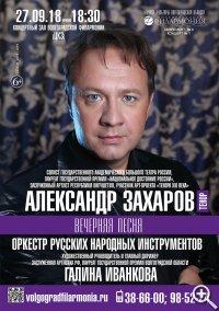 Александр ЗАХАРОВ тенор, Москва